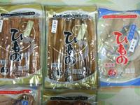 Himono1